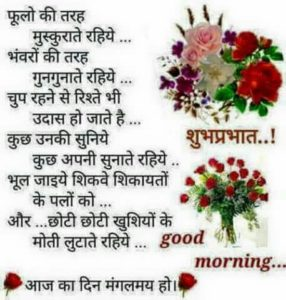 beautiful good morning quotes in hindi