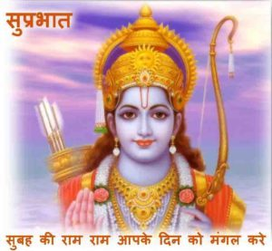 god-ramji-goodmorning-wishes