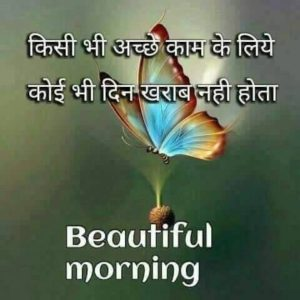good morning hindi quotes images