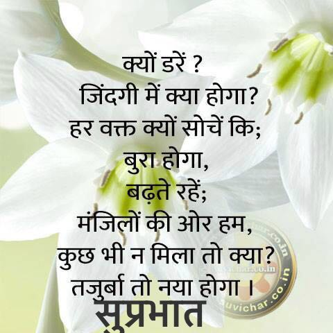 Image of: Motivational Good Morning Quotes Hindi Greetings1 Good Morning Quotes Hindi Greetings1