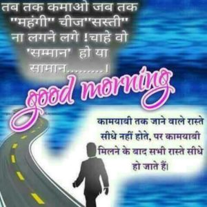 good morning quotes in hindi for friends