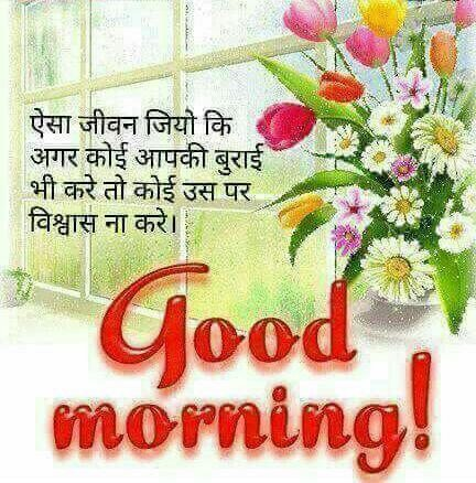 15 latest good morning quotes in hindi with images greetings1 m4hsunfo