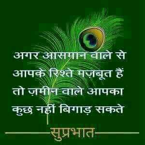 hindi morning quotes