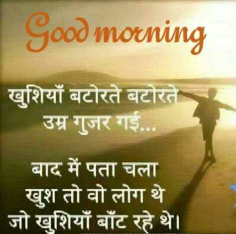 new good morning quotes greetings1