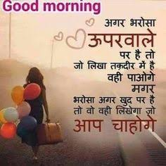 Hindi Shayari Image of Good Morning