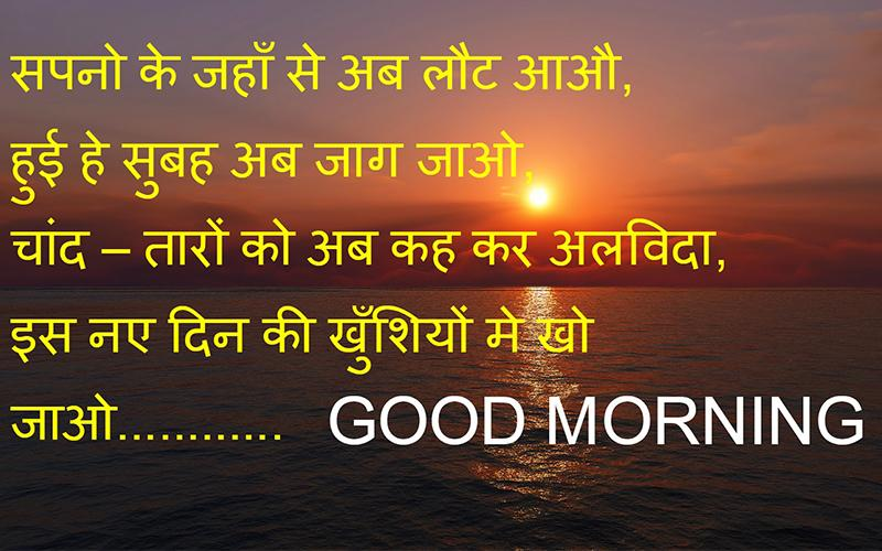 beautiful good morning shayari