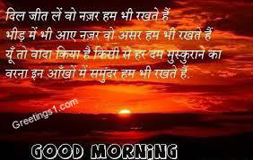 good morning shayari hindi
