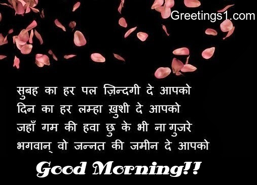 love good morning shayari hindi image download - Greetings1