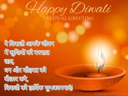 Happy diwali messages hindi greetings1 happy diwali messages hindi m4hsunfo